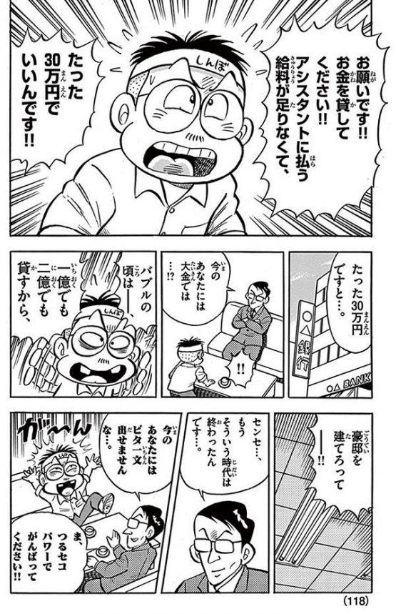 のむらしんぼ 没落 漫画家 顔出し コロコロ創刊伝説 コロコロ 借金に関連した画像-07