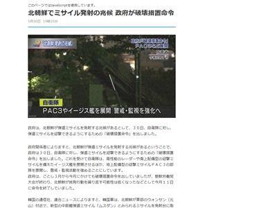 北朝鮮 ミサイル 兆候に関連した画像-02