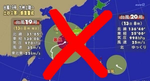 台風20号 デマに関連した画像-01