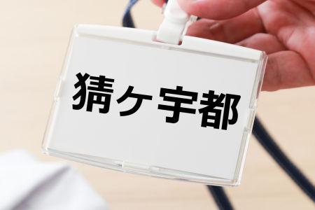 難読 名字 ランキングに関連した画像-03