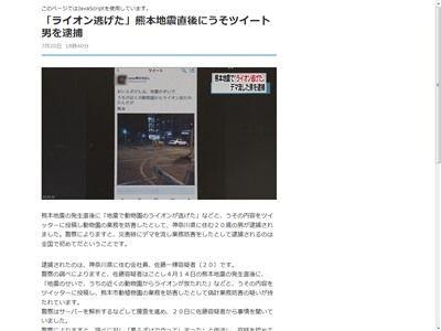 ツイッター デマ 逮捕 熊本地震 ライオン 動物園に関連した画像-02