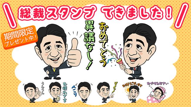 安倍首相 LINEスタンプ 自民党に関連した画像-01
