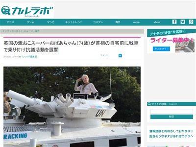 戦車 抗議活動 BBAに関連した画像-02