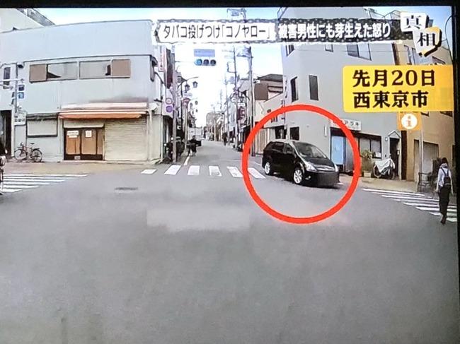 バンキシャ 日本テレビ 日テレ 煽り運転 被害者ヅラ 迷惑運転に関連した画像-02