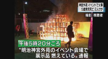 5歳児 死亡 展示物 火災 に関連した画像-01
