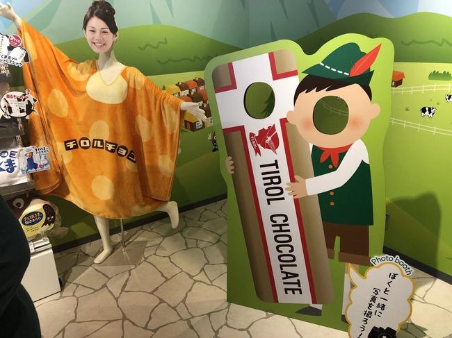 チロルチョコ専門店 秋葉原 アキバ 限定 アイス カレーに関連した画像-06