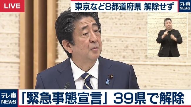 緊急事態宣言 39県 解除 正式決定に関連した画像-01