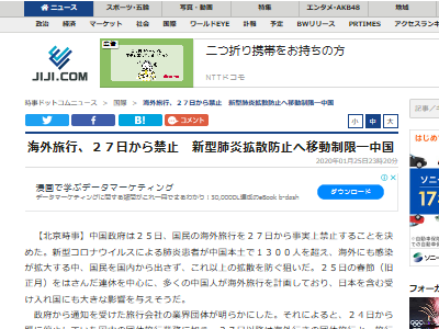 中国政府 新型肺炎 武漢 海外旅行 全面禁止に関連した画像-02