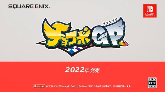 任天堂 ニンテンドースイッチ チョコボグランプリに関連した画像-01