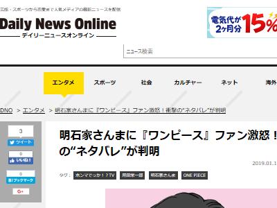 明石家さんま ワンピース 尾田栄一郎 質問 エース ファン 激怒に関連した画像-02