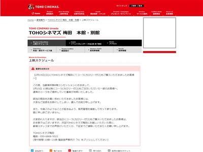 TOHOシネマズ 梅田に関連した画像-02