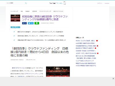 劇団四季クラウドファンディング1億円に関連した画像-02