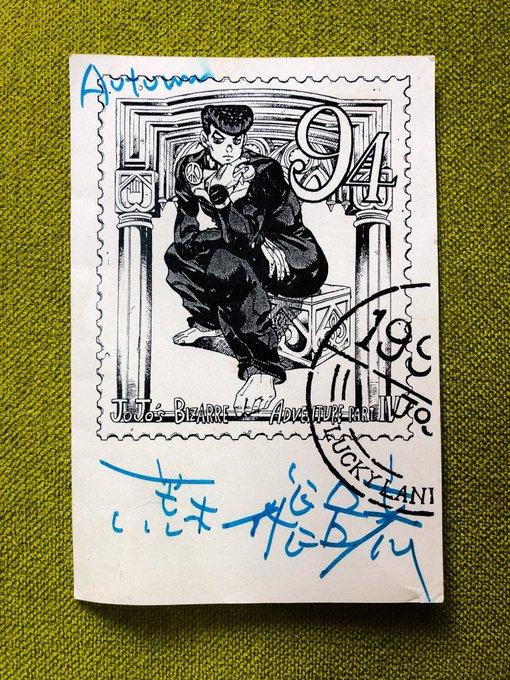 ジョジョの奇妙な冒険 荒木飛呂彦 ファンレター 返事 葉書 かっこいいに関連した画像-02