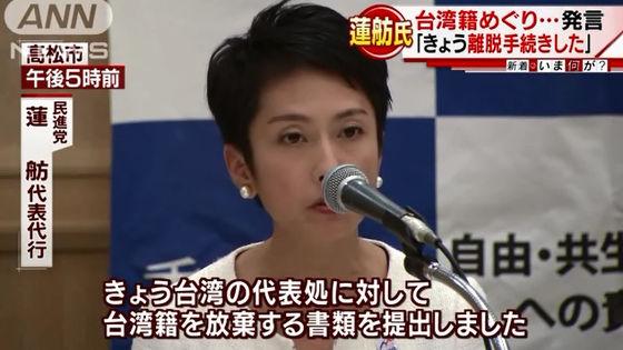 日本維新の会 二重国籍禁止法案 蓮舫に関連した画像-01