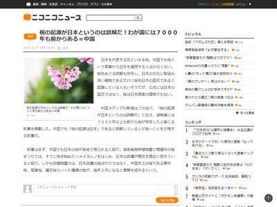 桜 中国 韓国 起源 花に関連した画像-02
