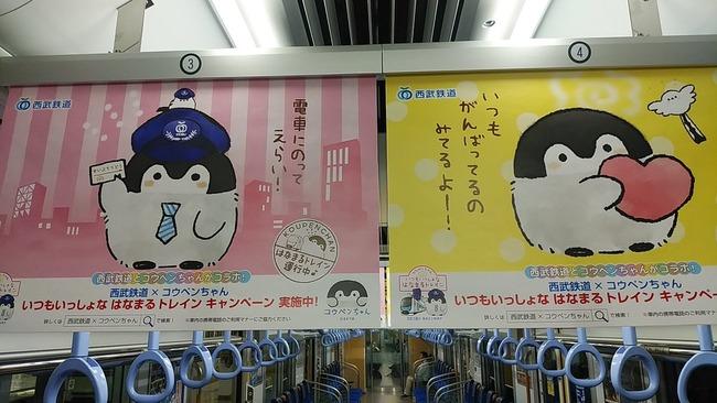 阪急電鉄 広告 中吊り 炎上 西武鉄道 コウペンちゃんに関連した画像-03