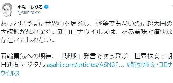 朝日新聞 編集委員 小滝ちひろ 新型コロナウイルス 痛快 不謹慎 謝罪に関連した画像-01