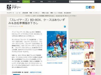 スレイヤーズ 劇場版 OVA デジタルリマスター ブルーレイ BD-BOX 発売中止 再開 あらいずみるいに関連した画像-02