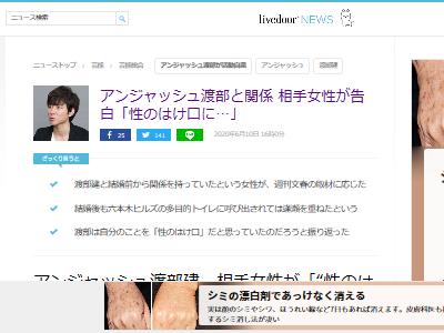 アンジャッシュ 渡部 不倫 多目的トイレ 1万円に関連した画像-02
