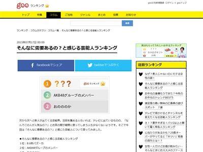芸能人 8.6秒バズーカ AKB48 おのののか TAKAHIROに関連した画像-02