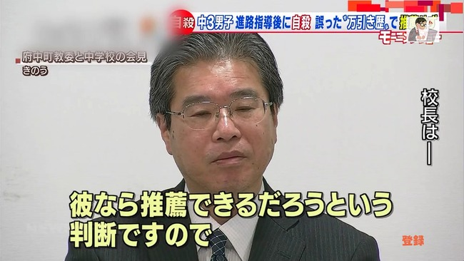 万引き 推薦 自殺 中学校 校長 濡れ衣 広島に関連した画像-08