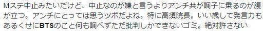 BTS 防弾少年団 ミュージックステーション Mステ 出演中止 高須克弥 ファンに関連した画像-06