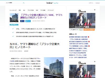 ブラック企業大賞2017 NHK ヤマト運輸に関連した画像-02