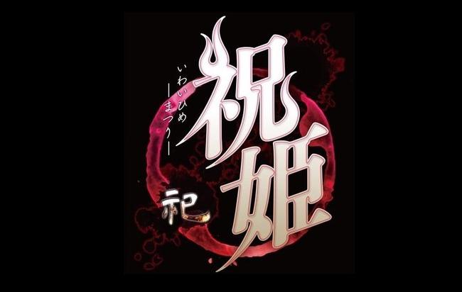 竜騎士07 祝姫 -祀- 日本一ソフトウェア PS4 Vitaに関連した画像-01