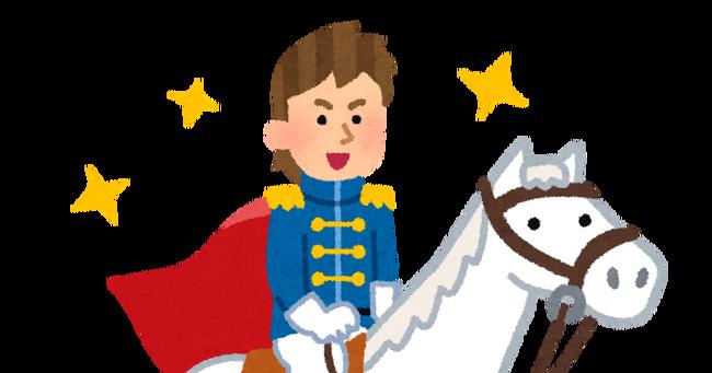 キラキラネーム DQNネーム 改名 王子様に関連した画像-01