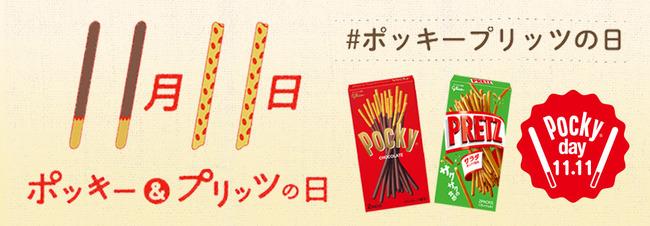 11月11日 ポッキー&プリッツの日 記念日に関連した画像-01
