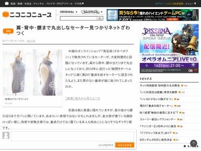 童貞 殺す 服 セーターに関連した画像-03