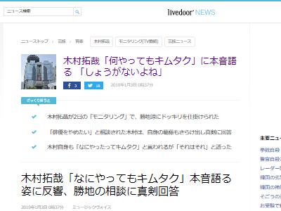 木村拓哉 キムタク 本音に関連した画像-02