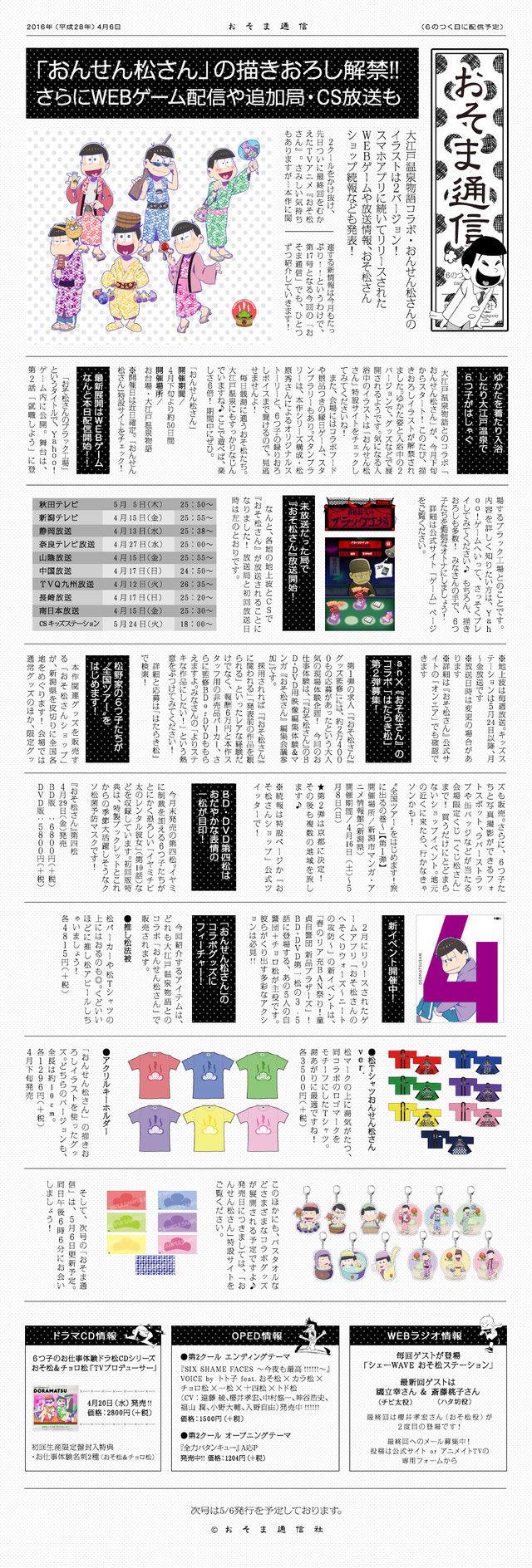 news_xlarge_osomatsushin4_6