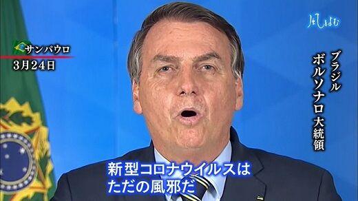 ブラジル大統領コロナ回復に関連した画像-01