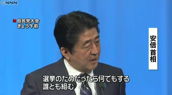 日テレ 偏向報道 安倍総理に関連した画像-03