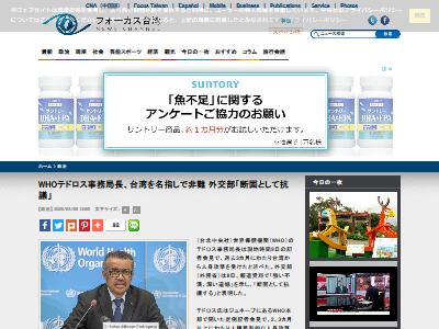 WHO テドロス 台湾非難に関連した画像-02