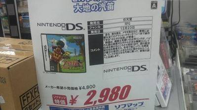ゼルダ2980円