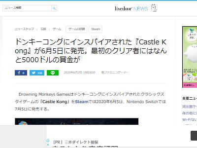 CastleKong 賞金 ドンキーコング インスパイアに関連した画像-01