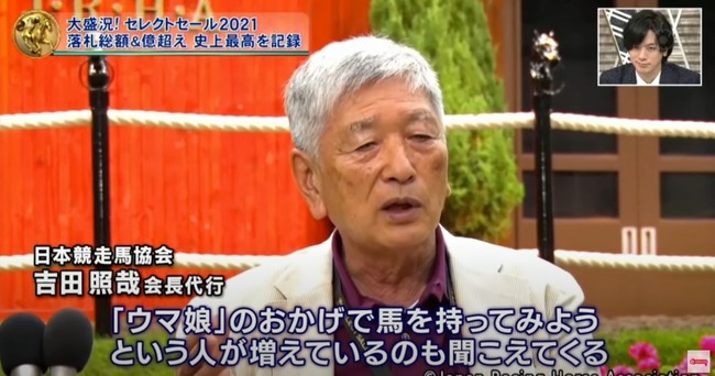 ウマ娘 許可 社台 吉田照哉 コメント インタビューに関連した画像-02