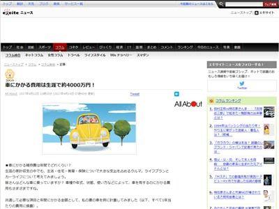 車 維持費 費用 4000万円に関連した画像-02