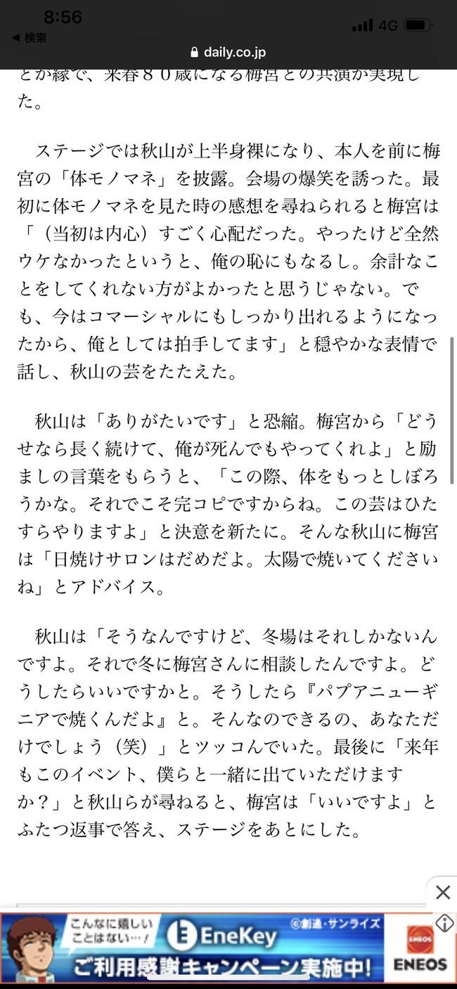 梅宮辰夫 ロバート秋山 モノマネ ネタに関連した画像-03