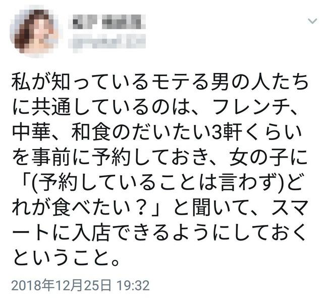 キャンセル レストラン モテ男 デートに関連した画像-02