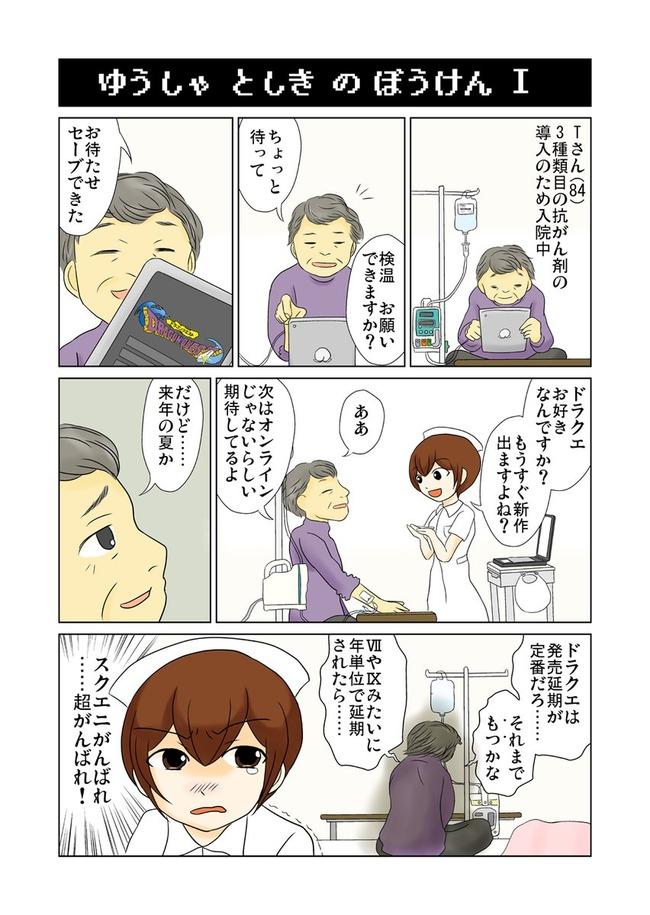 ドラゴンクエスト ドラクエ 闘病生活 がん ゆつき 漫画に関連した画像-02