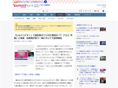 日本テレビ ヒルナンデス! 丁字路に関連した画像-01