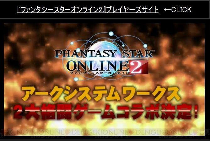 ファンタシースターオンライン2 ギルティギア ブレイブルー コラボに関連した画像-03