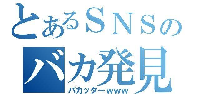 うるさい SNS Facebook FB シェアに関連した画像-01
