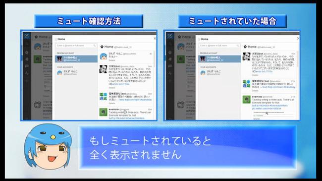 ツイッター ミュート TweetDeckに関連した画像-14