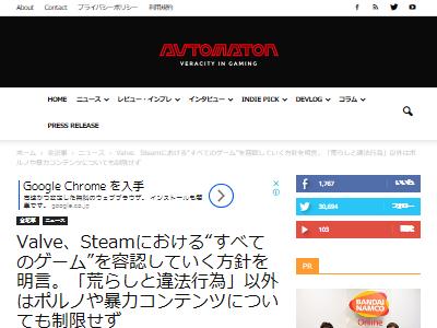 Steam Valve 容認 荒らし 違法行為に関連した画像-02