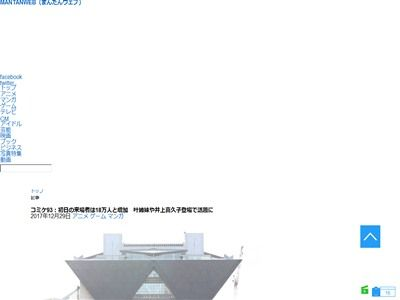 コミケ 冬コミ C93 叶姉妹 井上喜久子 田中敦子 サークル参戦 来場者数に関連した画像-02