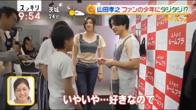 山田孝之 バスト 測定 俳優 お母さん 憧れ 少年 ファンに関連した画像-04
